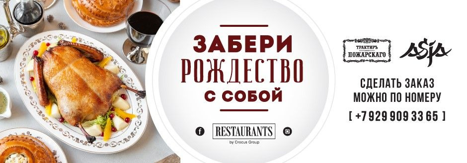 Restaurants by Crocus Group: Рождество на вынос